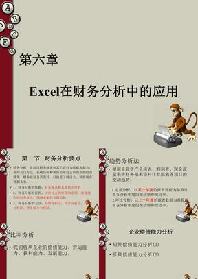 Excel在财务分析中的应用.ppt