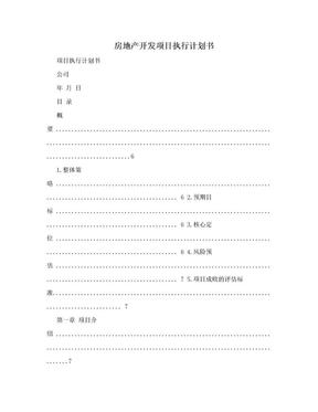 房地产开发项目执行计划书.doc
