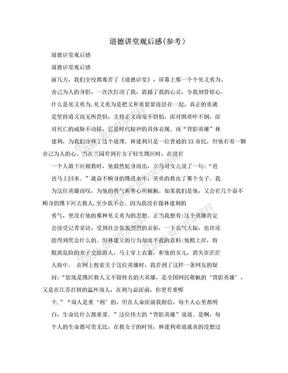 道德讲堂观后感(参考).doc