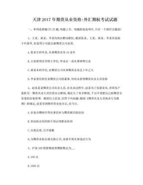 天津2017年期货从业资格:外汇期权考试试题.doc