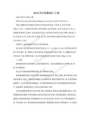 MEBO治疗阴囊溃烂12例.doc