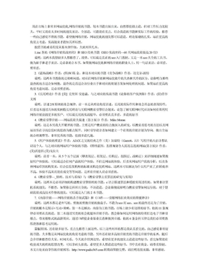 网络营销书籍.doc