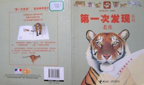 第一次发现丛书-透视眼系列-动物类-老虎.pdf