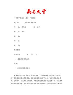 论法律原则的适用开题报告模板.doc