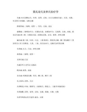 董氏奇穴及单穴.doc