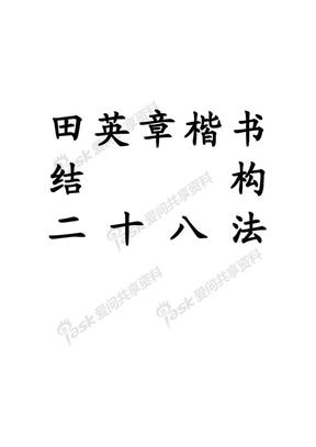 田英章讲欧体结构28法.pdf