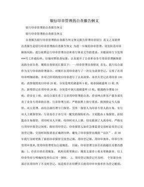 银行印章管理的自查报告例文.doc