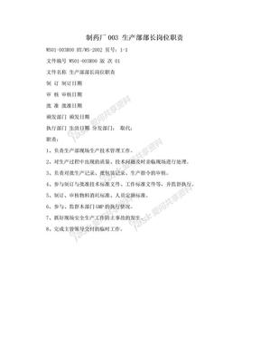 制药厂003 生产部部长岗位职责.doc