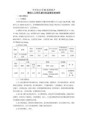 人工挖孔孔灌注桩监理实施细则.doc