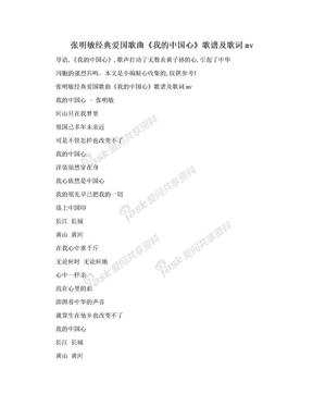 张明敏经典爱国歌曲《我的中国心》歌谱及歌词mv.doc