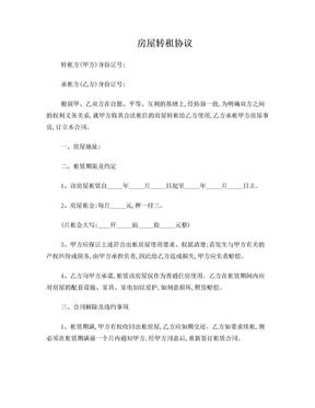 房屋转租协议(简版).doc