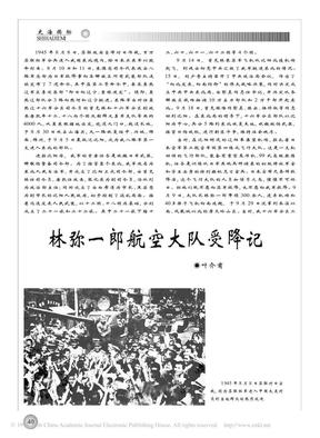 林弥一郎航空大队受降记.pdf