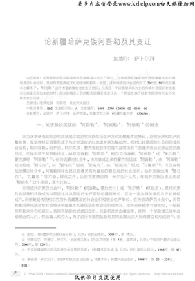 新疆论文:论新疆哈萨克族阿吾勒及其变迁.pdf