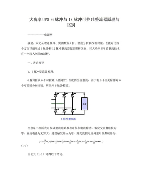 工频大功率UPS 6脉冲与12脉冲可控硅整流器原理与区别.doc