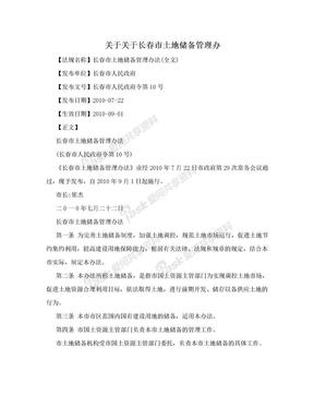 关于关于长春市土地储备管理办.doc