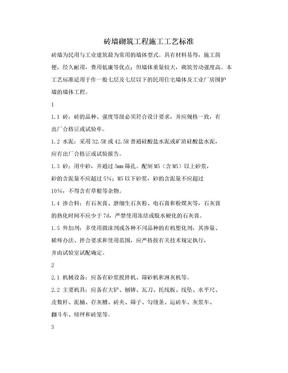 砖墙砌筑工程施工工艺标准.doc