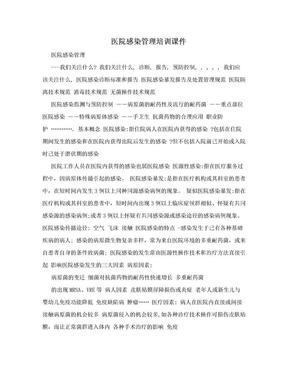 医院感染管理培训课件.doc