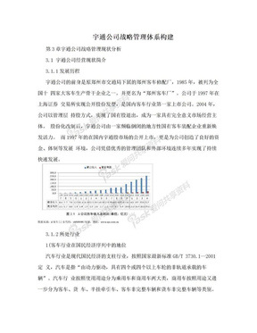 宇通公司战略管理体系构建.doc