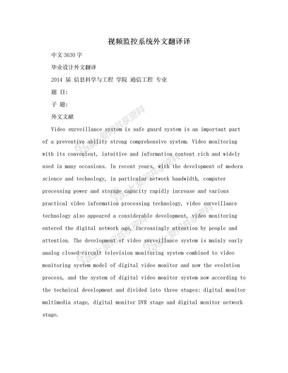 视频监控系统外文翻译译.doc