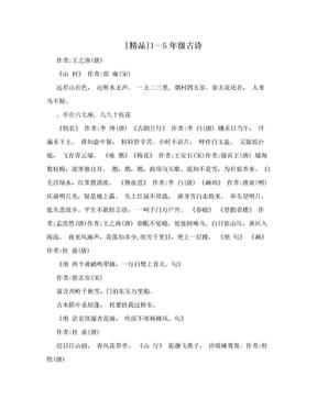 [精品]1—5年级古诗.doc