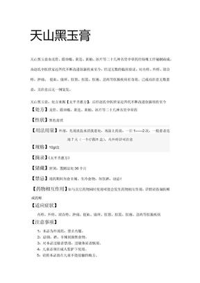 痔疮民间秘方.docx
