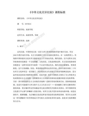《中外文化差异比较》课程标准.doc