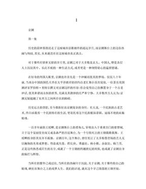 央视纪录片京剧解说词.doc
