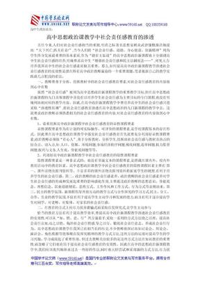 高中生政治论文:高中思想政治课教学中社会责任感教育的渗透.doc