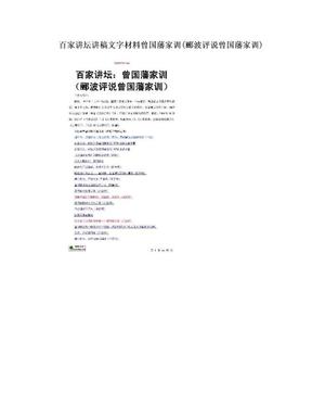 百家讲坛讲稿文字材料曾国藩家训(郦波评说曾国藩家训).doc