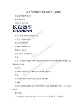 长安汽车股份有限公司财务分析报告.doc