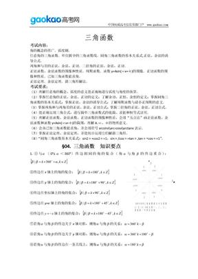 三角函数.doc