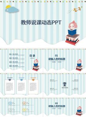 教师说课动态PPT.pptx