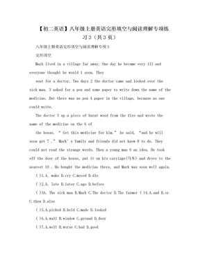 【初二英语】八年级上册英语完形填空与阅读理解专项练习3(共3页).doc