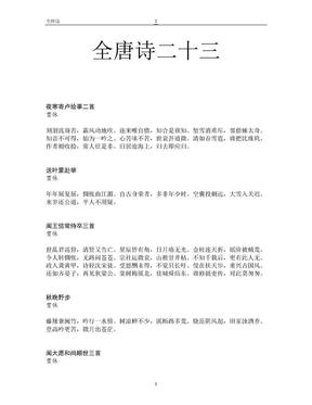 全唐诗全唐诗二十三.doc