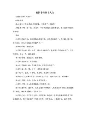 校园小品剧本大全.doc
