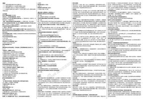 行政管理专科-小抄-西方行政制度.doc