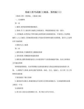 基础工程考试题(王晓谋、第四版)(1).doc
