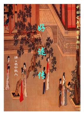 好逑传(清)名中教人 编次.PDF
