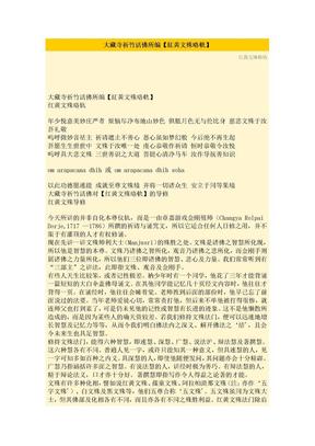 大藏寺祈竹活佛所编【紅黃文殊略軌】.doc