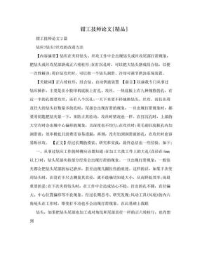 钳工技师论文[精品].doc