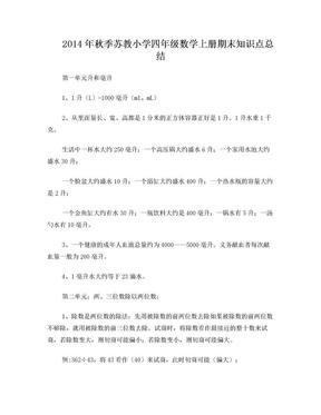 小学数学四年级上册知识点归纳 最新苏教版.doc