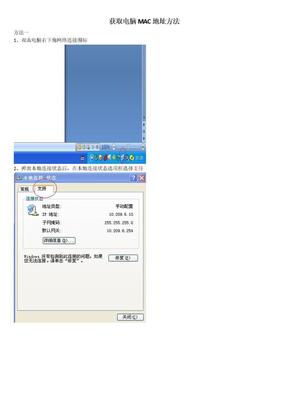 获取电脑MAC地址方法.doc