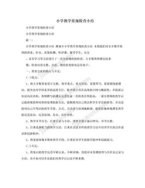 小学教学常规检查小结.doc