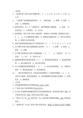 福利彩票培训人员上岗证试题2.doc