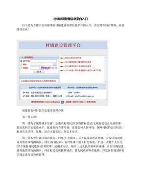 村镇建设管理信息平台入口.docx