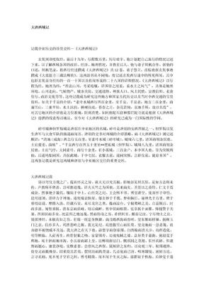 大唐西域记 唐 玄奘 卷01.doc