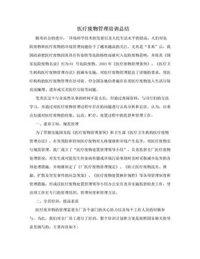 医疗废物管理培训总结.doc