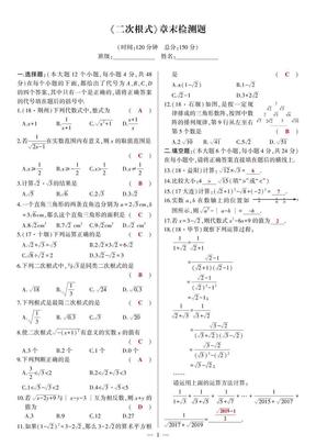 2019颠峰对决数学八下卷子章末(教用).pdf