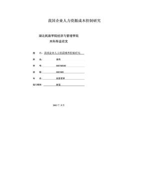 我国企业人力资源成本控制研究.doc