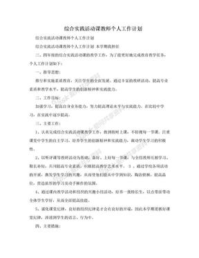 综合实践活动课教师个人工作计划.doc